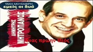 Δημήτρης Μητροπάνος - Εμεις οι δυο (1989 - Full Album)