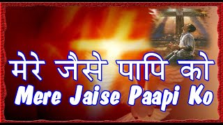 getlinkyoutube.com-Mere Jaise Paapi Ko - With Lyrics
