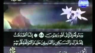 getlinkyoutube.com-سورة التوبة الشيخ سعد الغامدي