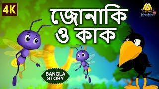 জোনাকি ও কাক   Firefly And Crow   Rupkothar Golpo   Bangla Cartoon   Bengali Fairy Tales  Koo Koo TV