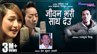 getlinkyoutube.com-Jiban bhari _ Melina Rai & Maikal limbu  At Recording Studio