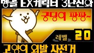 [모바일게임] 냥코대전쟁 드디어 3단진화!!! 고양이 외발 자전거!!