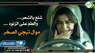 موال يبجي الصخر اشلع بالشعر والطم على الزنود 2017