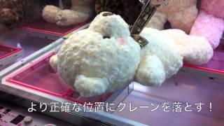 getlinkyoutube.com-UFOキャッチャー巨大白クマ!攻略方法はこうだ!
