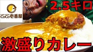 getlinkyoutube.com-【大食い】ココイチ2.5キロ爆盛りカレーに挑戦【地獄級】