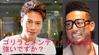 getlinkyoutube.com-三代目 J Soul Brothers 登坂広臣 「ゴリラ と 関口メンディーさんどっちが強いですか?」