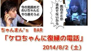 getlinkyoutube.com-【ウナちゃんマン】「ケロちゃんへ復縁の電話」2014/8/2号
