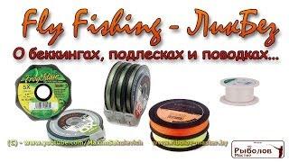 """getlinkyoutube.com-""""Fly Fishing - ЛикБез"""" - О беккингах, подлесках и поводках..."""