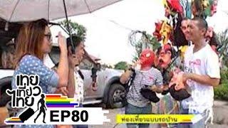 getlinkyoutube.com-เทยเที่ยวไทย ตอน 80 - พาเที่ยว แบบรถบ้าน