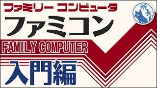 getlinkyoutube.com-【FC】ファミコン入門 Family Computer for beginners [nes]