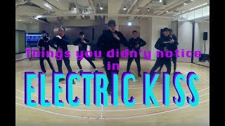 Things You Didn't Notice In EXO's   ELECTRIC KISS Dance Practice Vers.