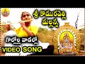 Gollolla Vadallo  || Komuravelli Mallanna Dj Songs || Komuravelli Mallanna  Songs Devotional