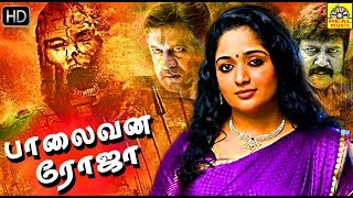 getlinkyoutube.com-Palaivana Roja Tamil New Release Latest film hd | Mega hit new release tamil 2015
