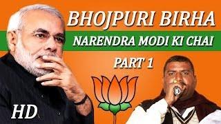 getlinkyoutube.com-Bhojpuri Birha 2014 - Narendra Modi Ki Chai Peelo Prem Lagay - Full HD - Part 1
