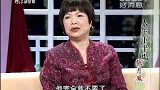 getlinkyoutube.com-人生下半場 - 張月鳳
