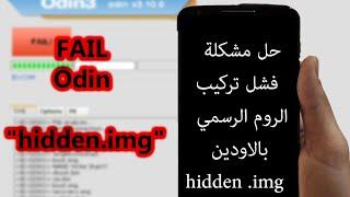getlinkyoutube.com-حل مشكلة الخطأ hidden.img عند تثبيت الروم الرسمي |الاودين |
