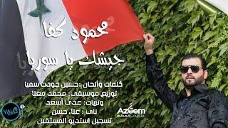 getlinkyoutube.com-محمود كفا جيشك ياسوريا2016