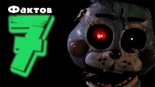 getlinkyoutube.com-7 Фактов о Five Nights At Freddy's 2 КОТОРЫХ ВЫ НЕ ЗНАЛИ! | Пять ночей у Фредди 2