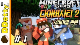 getlinkyoutube.com-위험천만 신전!! [다이버시티 2: 서바이벌 관문 #1편] - Diversity 2 - 마인크래프트 Minecraft [도티]