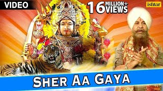 getlinkyoutube.com-Sher Aa Gaya :  Mata Ki Bhente | Lakhbir Singh Lakkha | HD VIDEO |