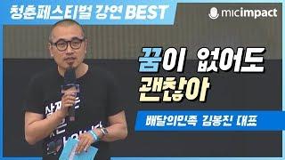 getlinkyoutube.com-[청춘페스티벌 2014] 꿈이 없어도 괜찮아 - 김봉진 (배달의민족 대표)