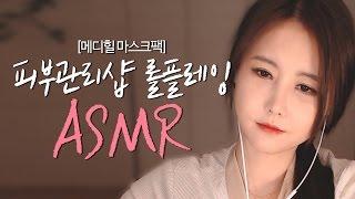 getlinkyoutube.com-ASMR♥ 피부관리샵 롤플레잉 (메디힐 마스크팩)