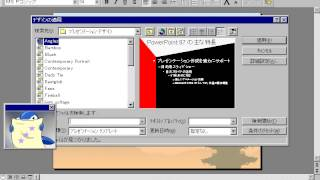 Japanese Microsoft Office 97 (Office Assistants)・アシスタント