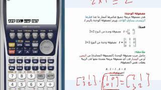 النظير الضربي للمصفوفة وأنظمة المعادلات الخطية-1.mp4