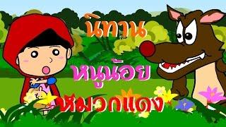 getlinkyoutube.com-หนูน้อยหมวกแดงกับหมาป่า Little Red Riding Hood and The Big Bad Wolf | นิทานก่อนนอน Indysong Kids