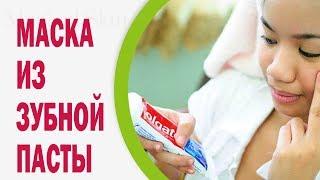 getlinkyoutube.com-Маски для лица из зубной пасты в домашних условиях