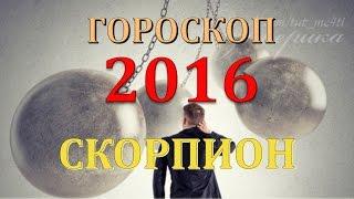 getlinkyoutube.com-гороскоп   скорпион   2016 год огненной обезьяны   .  прогноз  скорпион    2016