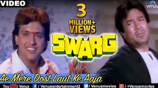 Ae Mere Dost Laut Ke Aaja Full Video Song | Swarg | Rajesh Khanna, Govinda | Mohd Aziz | Sad Song