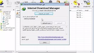 getlinkyoutube.com-internet download manger+patch 2016 تحميل برنامج انترنت داون لود منجر +الباتش