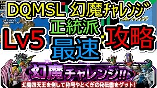DQMSL幻魔チャレンジLv5 状態異常攻撃禁止で正統派最速攻略っ!!!