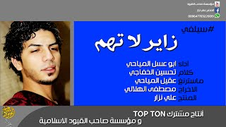 getlinkyoutube.com-كليب ابو عسل المياحي سيلفي زاير لا تهم _ بمناسبة شهر شعبان المبارك جديد 2015