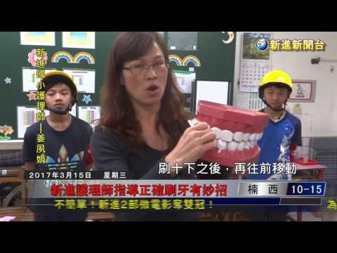 新進國小 愛牙3守則 保齒健康 - YouTube