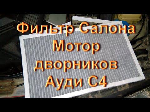 Audi C4 - Как поменять фильтр салона и мотор дворников