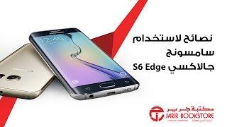 getlinkyoutube.com-نصائح لاستخدام سامسونج جالاكسي S6 Edge - الجزء الثاني