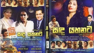 getlinkyoutube.com-Sanda Yahanata Full Sinhala Movie
