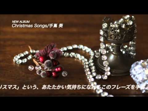 手嶌 葵 Christmas Songs TRAILER