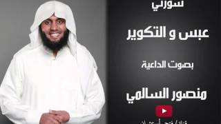 getlinkyoutube.com-سورتي عبس والتكوير بصوت الداعية منصور السالمي