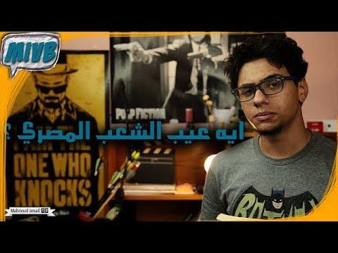 Mivb #23 - ايه عيب الشعب المصري