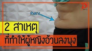 [คลิป 88] 2 สาเหตุ ที่ผู้หญิงอ้วนลงพุงง่ายกว่าผู้ชาย