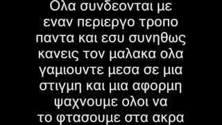 getlinkyoutube.com-Κακο - Ηθελες Να Μπλεξεις(Lyrics)