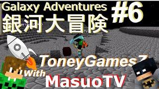getlinkyoutube.com-【'銀河大冒険' とMasuoTV#6:マインクラフト・モッド】'Galaxy Adventures' with MasuoTV #6: Minecraft MOD