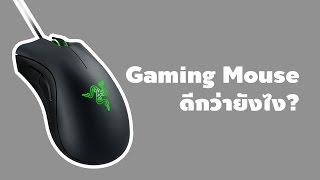 getlinkyoutube.com-Gaming Mouse ดีกว่ายังไง ?
