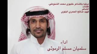 getlinkyoutube.com-مرثية بالشاعر خليوي الشنوطي المنشد سليمان مسلم الرموثي البلوي