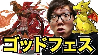 【パズドラ】ゴッドフェスで幻神•オーディンを狙う!ヒカキンゲームズ