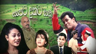 getlinkyoutube.com-Sapata Dukata Suny Sinhala Funny movie
