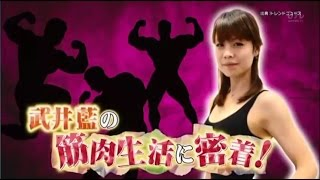 getlinkyoutube.com-ナカイの窓 ナカイの窓マッチョSPで放送された女ランボー武井藍さんの失神寸前筋トレ風景をご覧ください。